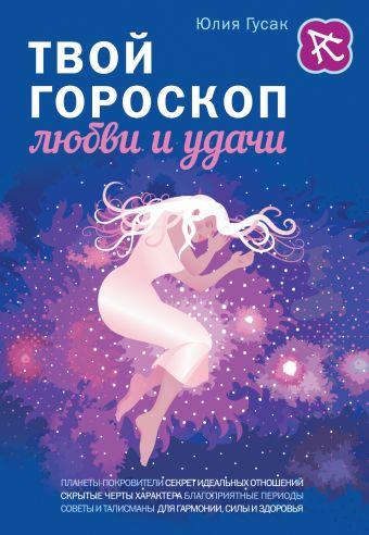 Гусак Юлия Александровна: Твой гороскоп любви и удачи
