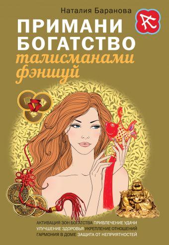 Баранова Наталия Николаевна: Примани богатство талисманами фэншуй