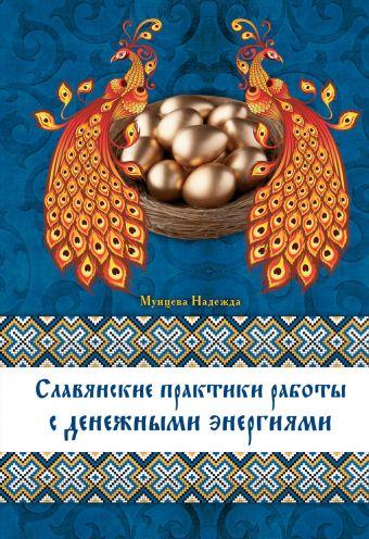 Мунцева Надежда Михайловна: Славянские практики работы с денежными энергиям