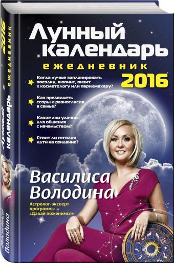 Володина Василиса: Лунный календарь-ежедневник на 2016 год