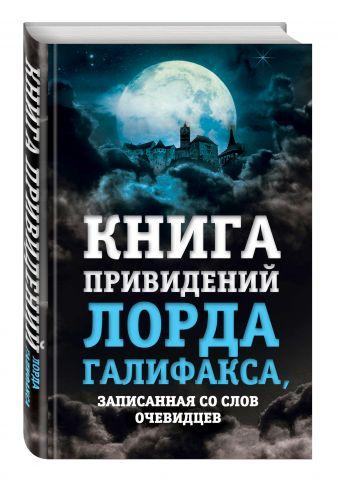 Линдли Чарльз: Книга привидений лорда Галифакса, записанная со слов очевидцев