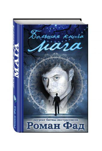 Фад Роман: Большая книга мага