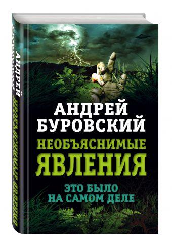 Буровский Андрей Михайлович: Необъяснимые явления. Это было на самом деле