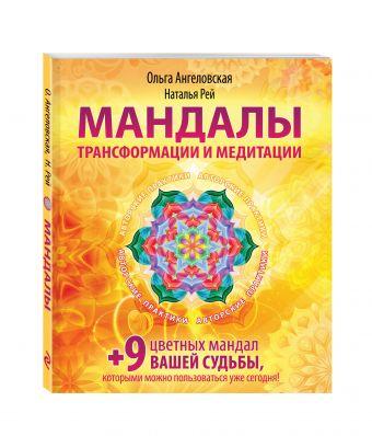 Ангеловская Ольга: Мандалы трансформации и медитации
