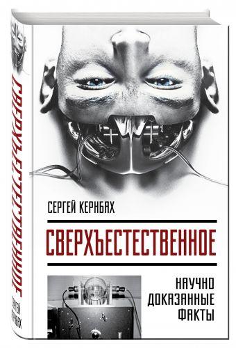 Кернбах Сергей: Сверхъестестественное. Научно доказанные факты