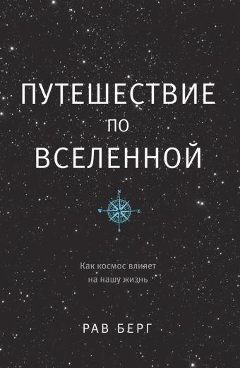 Берг Рав: Путешествие по Вселенной