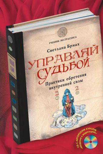 Бриах Светлана: Управляй судьбой. Практики обретения внутренней силы (+CD)