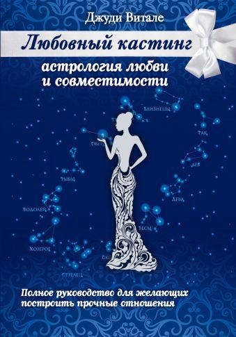 Витале Джуди: Любовный кастинг: Астрология любви и совместимости