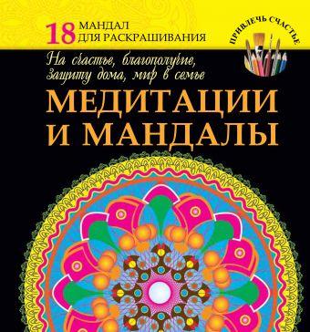 Богданова Жанна: Медитации и мандалы на счастье, благополучие, защиту дома, мир в семье