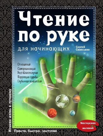 Савоськин Сергей Дмитриевич: Чтение по руке для начинающих