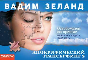 Зеланд Вадим: Апокрифический Трансерфинг-2: Освобождаем восприятие (флипбук)