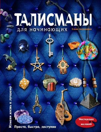 Андрианова Елена Анатольевна: Талисманы для начинающих
