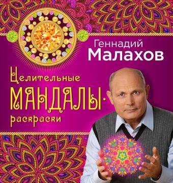 Малахов Геннадий Петрович: Целительные мандалы-раскраски