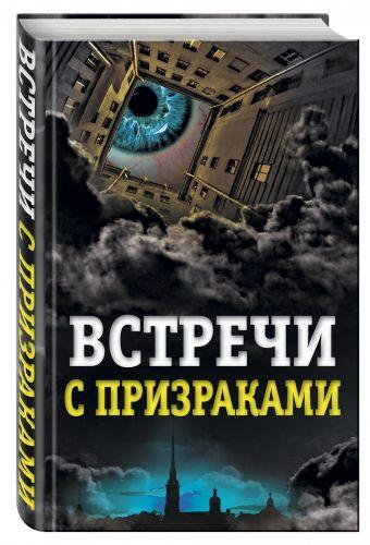 Хаецкая Елена Владимировна: Встречи с призраками