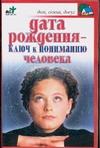 Лагутина Т. В.: Дата рождения - ключ к пониманию человека