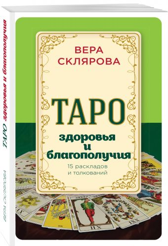 Склярова Вера Анатольевна: Таро здоровья и благополучия