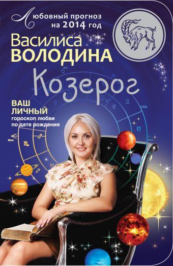 Володина Василиса: Козерог. Любовный прогноз на 2014 год