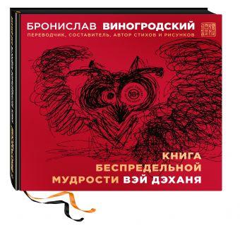 Виногродский Бронислав Брониславович: Книга беспредельной мудрости Вэй Дэханя