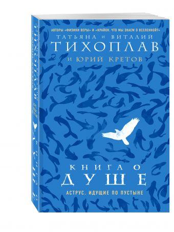 Тихоплав Виталий Юрьевич: Книга о душе. Аструс. Идущие по пустыне
