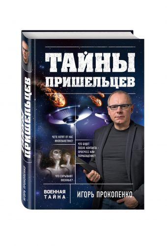 Прокопенко Игорь Станиславович: Тайны пришельцев