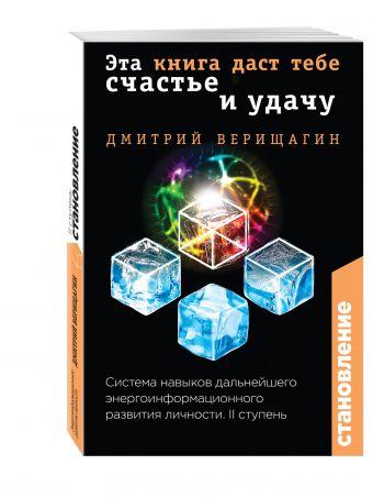 Титов Кирилл: Становление. II ступень: Эта книга даст тебе счастье и удачу