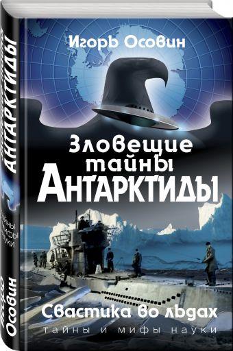 Осовин Игорь Алексеевич: Зловещие тайны Антарктиды. Свастика во льдах