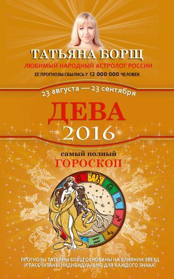 Борщ Татьяна: Дева. Самый полный гороскоп на 2016 год. 23 августа - 23 сентября