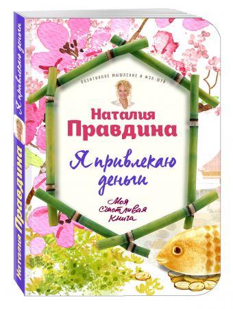 Правдина Наталия Борисовна: Я привлекаю деньги!