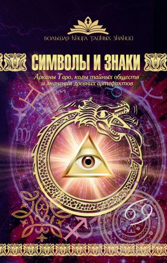 Рошаль В. М.: Символы и знаки. Арканы Таро, коды тайных обществ и значения древних артефактов