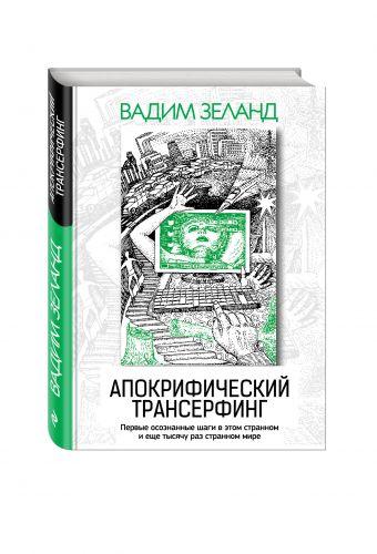 Зеланд Вадим: Апокрифический Трансерфинг. 3-е изд., испр. и доп.