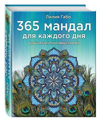 Габо Лилия: 365 мандал для каждого дня. Большая книга позитивных перемен (павлин)