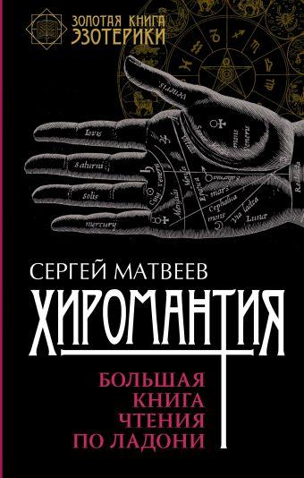 Матвеев Сергей Александрович: Хиромантия. Большая книга чтения по ладони