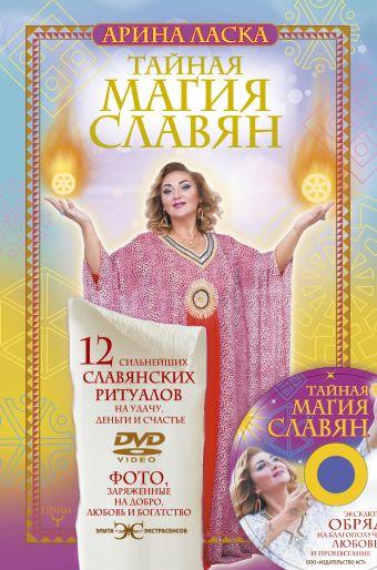 Ласка Арина: Тайная магия славян. 12 сильнейших славянских ритуалов на удачу, деньги и счастье. DVD video