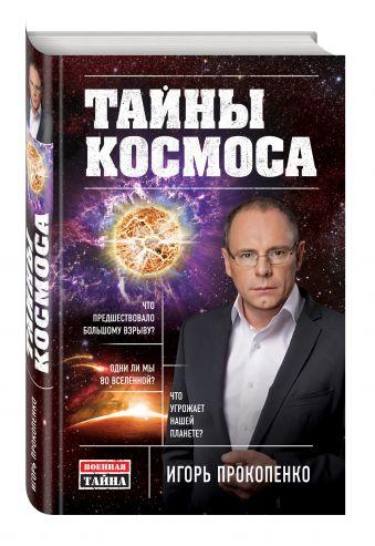 Прокопенко Игорь Станиславович: Тайны Космоса