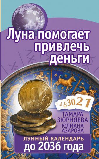 Зюрняева Тамара: Луна помогает привлечь деньги. Лунный календарь до 2036 года