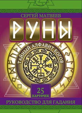Матвеев Сергей Александрович: Руны. Тайный алфавит богов