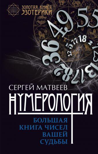 Матвеев Сергей Александрович: Нумерология. Большая книга чисел вашей судьбы