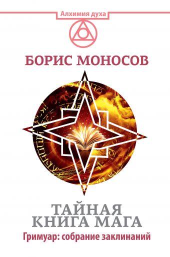 Моносов Борис Моисеевич: Тайная книга мага. Гримуар: собрание заклинаний