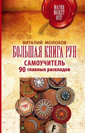 Молохов Виталий: Большая книга рун. Самоучитель. 90 главных раскладов