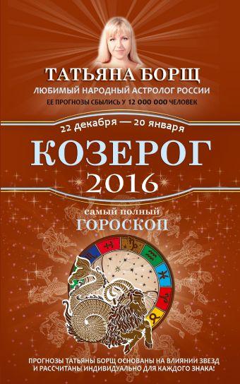 Борщ Татьяна: Козерог. Самый полный гороскоп на 2016 год. 22 декабря - 20 января