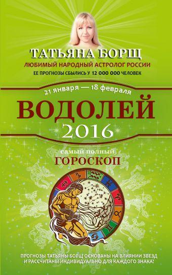 Борщ Татьяна: Водолей. Самый полный гороскоп на 2016 год. 21 января - 18 февраля