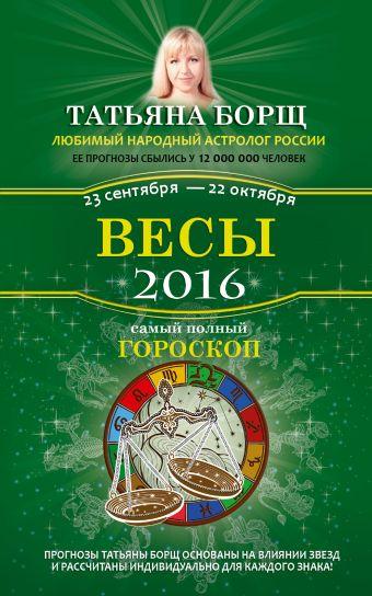 Борщ Татьяна: Весы. Самый полный гороскоп на 2016 год. 23 сентября - 22 октября