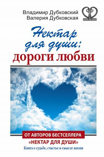 Дубковский Владимир Евгеньевич: Нектар для души: дороги любви
