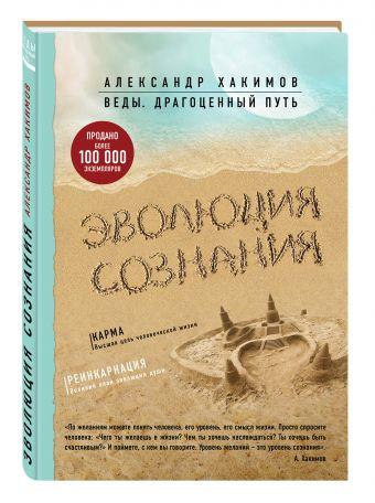 Хакимов Александр: Эволюция сознания