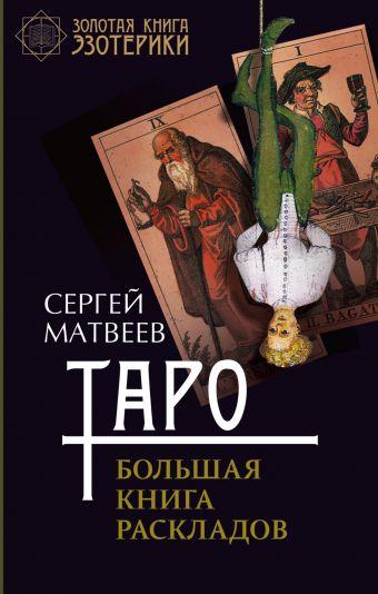 Матвеев Сергей Александрович: Таро. Большая книга раскладов