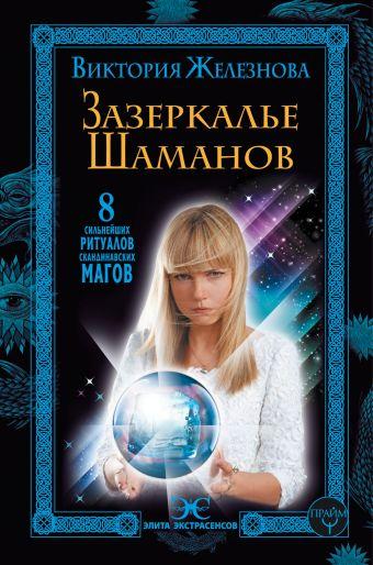 Железнова Виктория Евгеньевна: Зазеркалье шаманов. 8 сильнейших ритуалов скандинавских магов