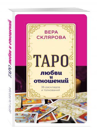 Склярова Вера Анатольевна: Таро любви и отношений