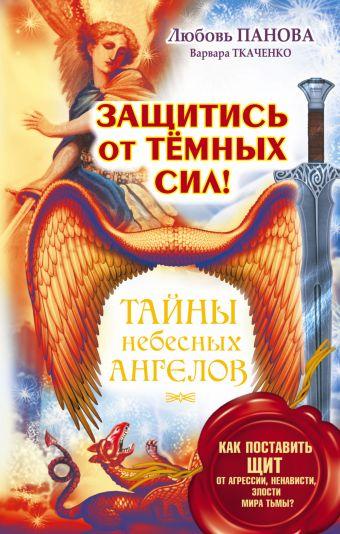 Панова Любовь: Защитись от тёмных сил! Как поставить щит от агрессии, ненависти, злости мира тьмы?