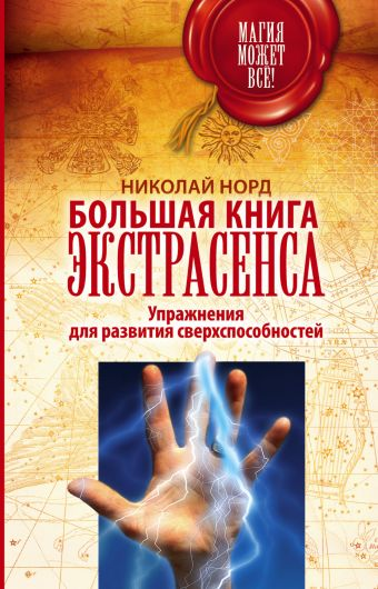 Норд Николай: Большая книга экстрасенса. Упражнения для развития сверхспособностей