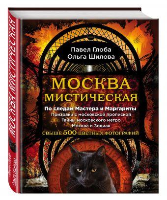 Глоба Павел Павлович: Москва мистическая